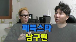 용느의인터뷰.페북스타:남구편[미성년자먹버?,아이폰사기썰]