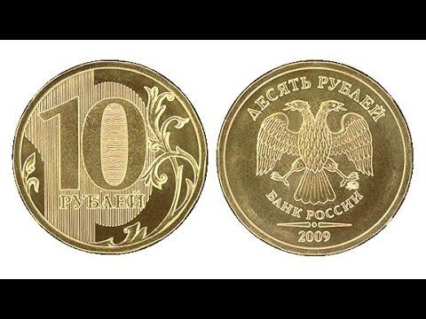 Ценные монеты 10 руб россии 1911 1 копейка цена