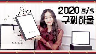 [Eng]2020 구찌신상 8개 꼼꼼리뷰❤️역시 GUC…