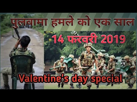 ONE YEAR OF PULWAMA ATTACK | 14 February 2019