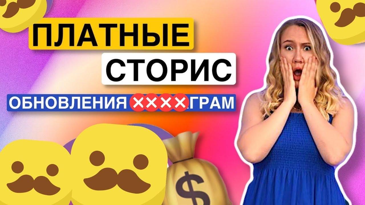 НОВЫЙ СПОСОБ ЗАРАБОТАТЬ в Инстаграм 2021 // деньги за stories