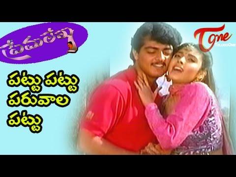 Premalekha Telugu Movie Video Songs Jukebox Ajith Devayani