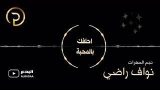 نواف راضي-أحلفك بالمحبة-علميني -جديد حفلات2020