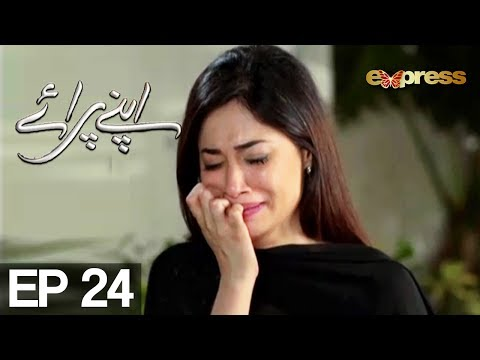 Apnay Paraye – Episode 24 | Express Entertainment – Hiba Ali, Babar Khan, Shaheen Khan