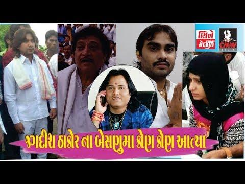 Jagdish Thakor Na Besna Ma Gujarati Film Industry કોણ કોણ આવ્યુ જગદીશ ઠાકોરના બેસણા માં જોવો આ વિડિઓ