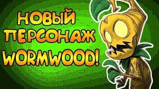 НОВЫЙ ПЕРСОНАЖ WORMWOOD!  | Don't Starve: Hamlet