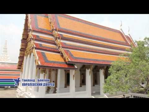Ваш Таиланд: Бангкок. Королевский Дворец