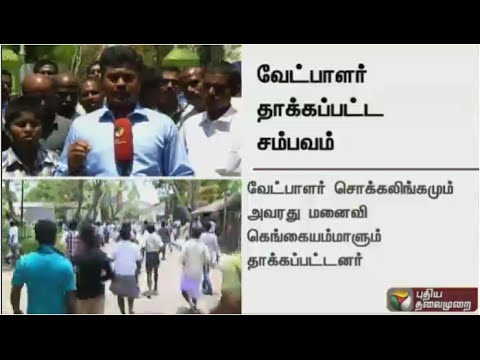 Live report: Pudukkottai Independent candidate Chokkalingam attacked
