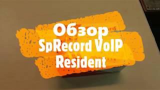 Обзор автономного мини сервера записи для IP-телефонии - SpRecord VoIP Resident