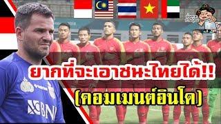 คอมเมนต์ชาวอินโดนีเซียหลังทราบผลการจับสลากแบ่งสายฟุตบอลโลกรอบคัดเลือกรอบที่ 2