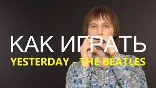 Губная гармошка. Как играть Yesterday - The Beatles.