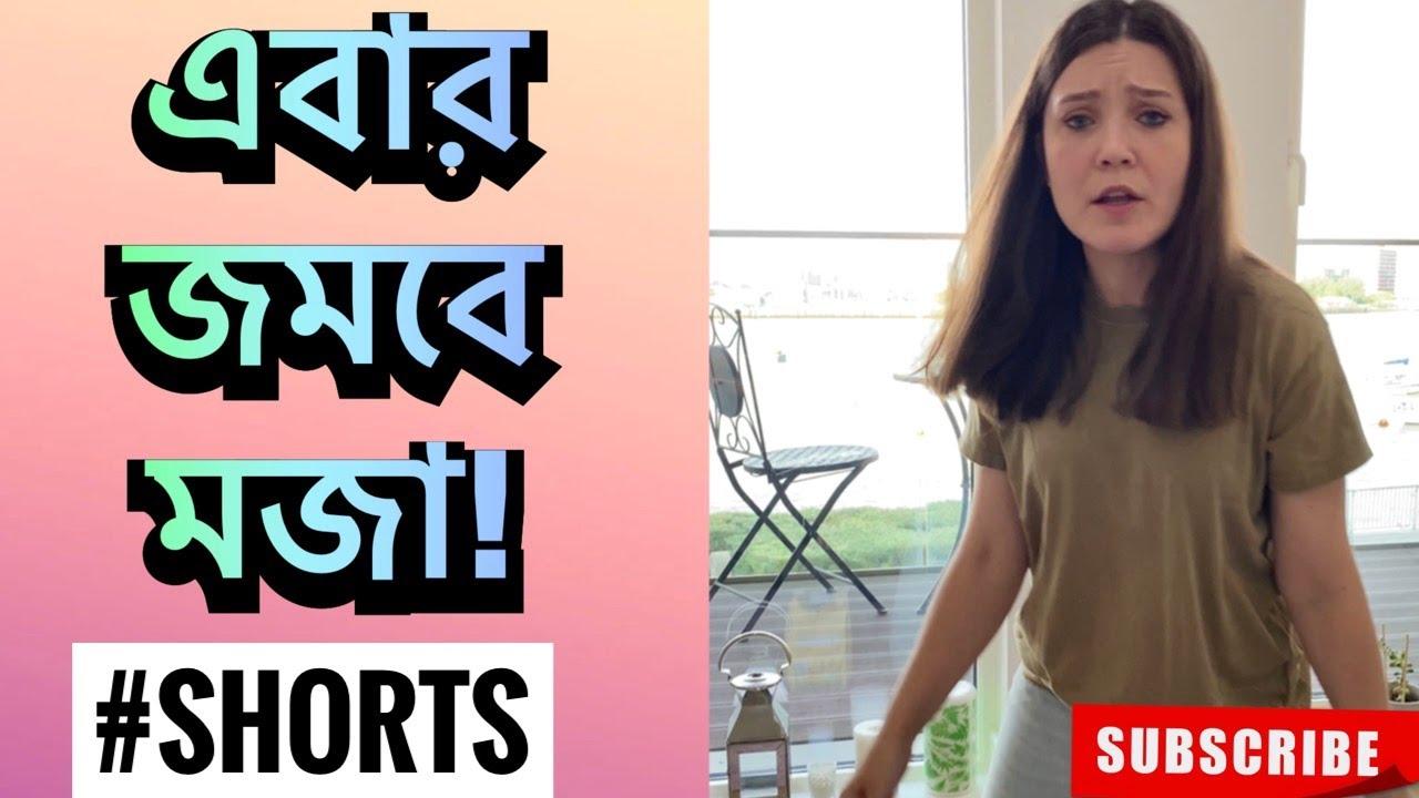এবার জমবে মজা! | Shehwar & Maria Comedy | #SHORTS