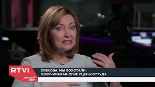 Актриса дубляжа Ольга Зубкова