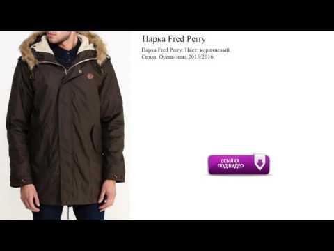 Парка Fred Perry модноиз YouTube · С высокой четкостью · Длительность: 1 мин16 с  · Просмотров: 200 · отправлено: 21.09.2016 · кем отправлено: Егор Ивашин