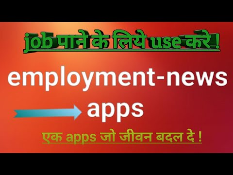 Employment-news apps || TECH TODAY INDIA ||