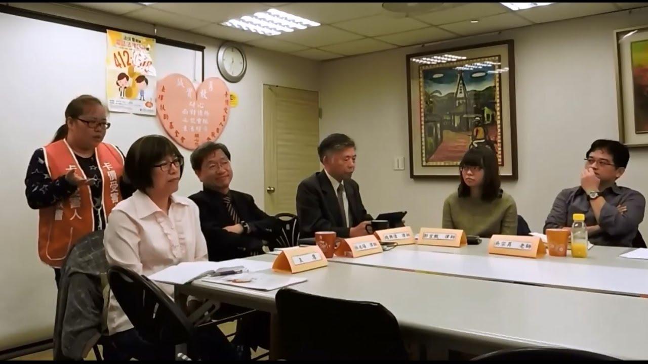 卡債受害人自救會定期會議【全程錄影 1】2016 11 09 - YouTube
