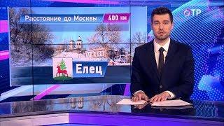 Малые города России: Елец - окно в прошлое