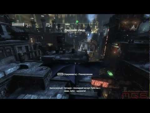 Batman: Arkham City - Геймплей PC