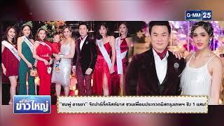 """ดาราแลนด์ - """"ชมพู่ อารยา"""" จัดปาร์ตี้คริสต์มาส ชวนเพื่อนประกวดมิสกรุงเทพฯ ชิง 1แสน!"""