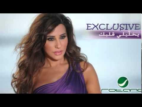 EXCLUSIVE Najwa Karam   Ykhallili Albak   نجوى كرم   يخلّيلي قلبك