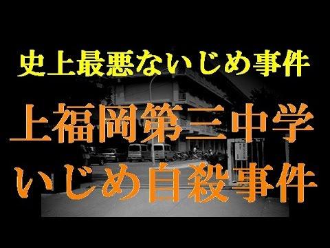 【閲覧注意】埼玉中1/上福岡第三中学校いじめ自殺事件《史上最悪ないじめ事件》