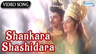 Shankara Shashidara - Shabarimale Swamy Ayyapa - Srinivas Murthy - Srilalita - Kannada Song