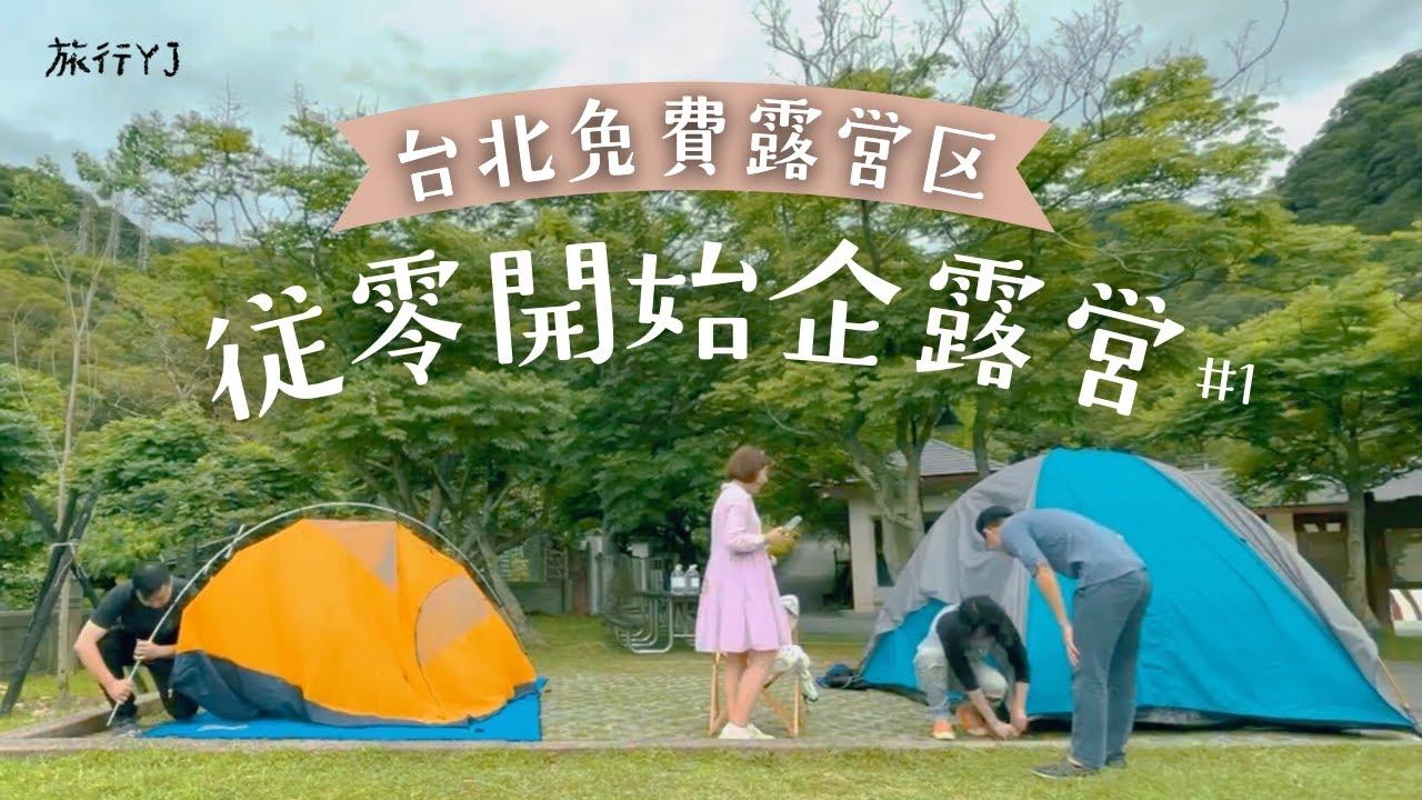 #從零開始企露營|貴子坑露營區|台北北投陽明山免費露營區【旅行YJ】