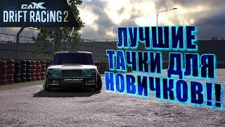 ЛУЧШИЕ ТАЧКИ ИЗ МОЕГО ГАРАЖА,ДЛЯ НОВИЧКОВ!! [CarX Drift Racing 2]