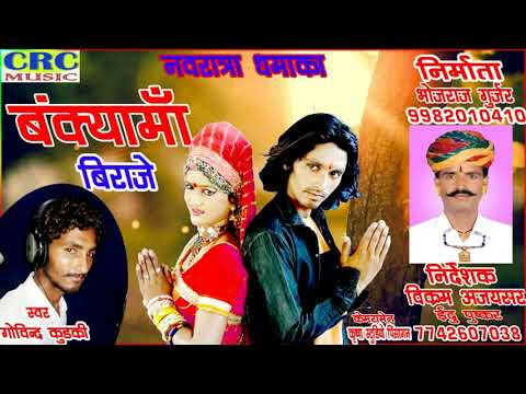 Rajsthani Dj Song 2017 ! बांक्या माँ बिरजे ! New Marwari Dj SOng Dhamaka ! Mata Ji Bhajan