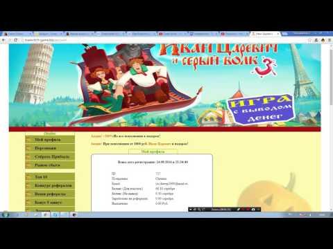 Информация о конкурсе+Сайт Иван Царевич,Хороший сайт для заработка