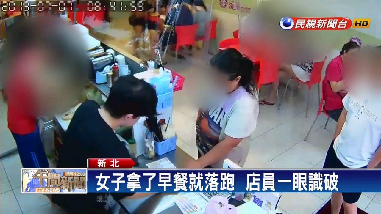 女吃霸王餐慣犯 遍及雙北騙吃騙喝-民視新聞 - YouTube