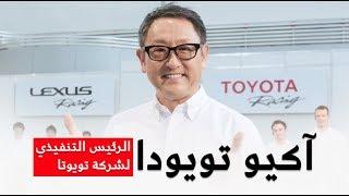 8 معلومات عن الرئيس التنفيذي لشركة تويوتا اكيو تويودا وحياته وثروته