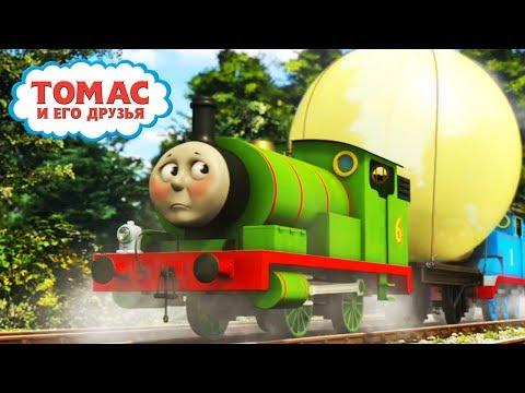 паровозик томас и его друзья смотреть подряд все серии
