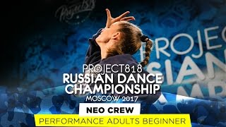 NEO CREW ★ PERFORMANCE BEGINNERS ★ RDC17 ★ Project818 Russian Dance Championship ★ Moscow 2017