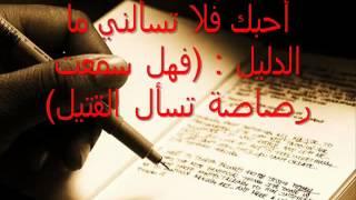arwa3 klam fi hob