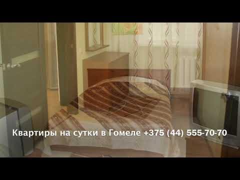 ул.3 я Авиационная 19. 2-комнатная квартира посуточно в Гомеле районе гостиницы Турист