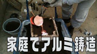 家庭でアルミ鋳造