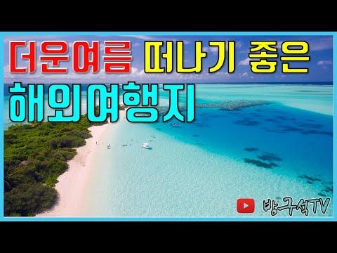 여름에 떠나기 좋은 시원한 해외여행지 Best5 [해외여행]