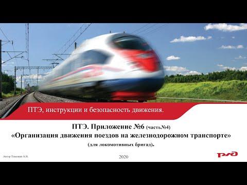 """ПТЭ  Прилож №6 """" Организация движения поездов на ж.д. тр-те"""" часть №4  (для локомотивных бригад)."""