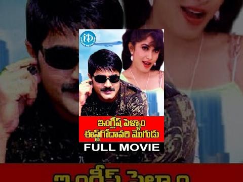 English Pellam Eastgodavari Mogudu Telugu Full Movie || Srikanth, Ramya Krishna || Doraswamy Raju