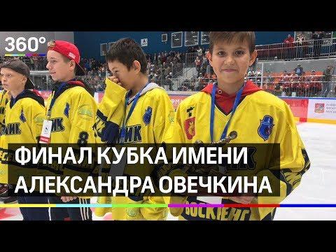 Финал кубка Овечкина : «золото» отправилось в Москву, «бронза»-в Воскресенск