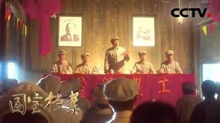 《国宝档案》 20190724 星火燎原——建设苏维埃| CCTV中文国际