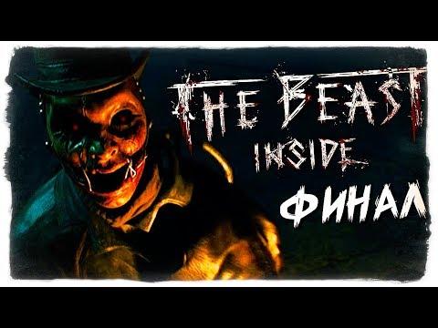 ФИНАЛ ИГРЫ КОТОРЫЙ ВЫНЕС МОЗГ!  - The Beast Inside #6