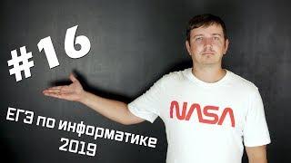 Решение задания №16. Демо ЕГЭ по информатике - 2019