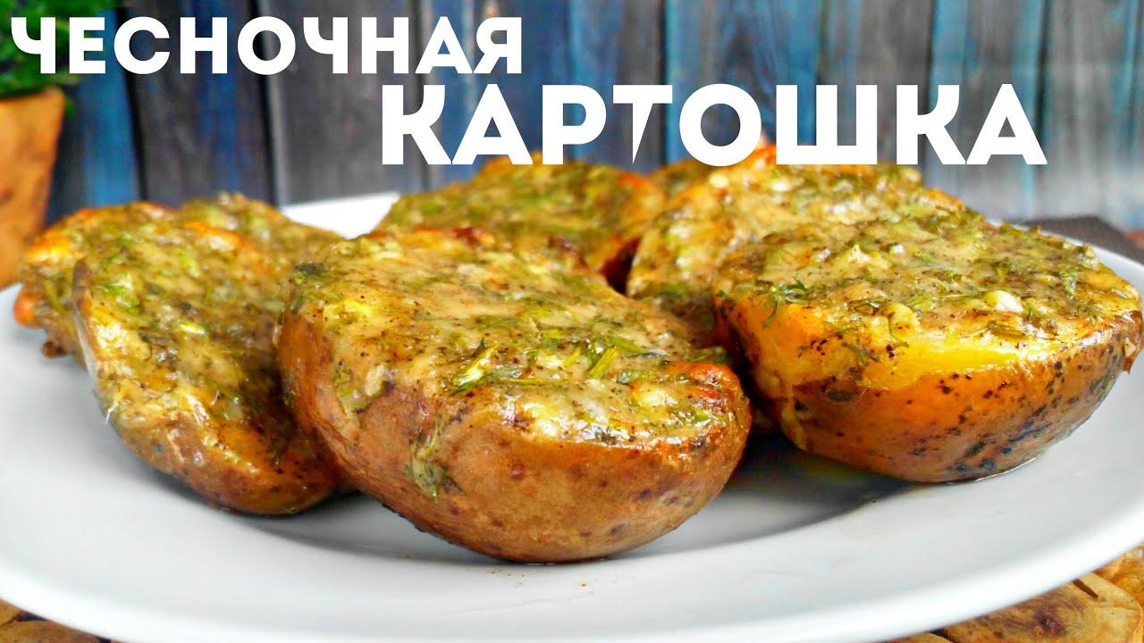 что приготовить из картошки в духовке быстро и вкусно