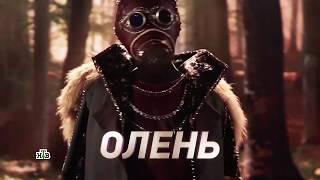 «Маска» | Выпуск 1. Сезон 1 | Подсказка. Олень