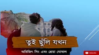 Tui Chunli Jakhan Arijit Singh, Shreya Ghoshal By lyrical