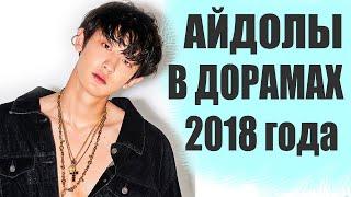 АЙДОЛЫ В ДОРАМАХ 2018 ГОДА