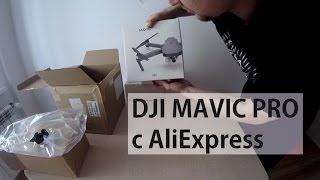 видео Dji mavic pro на Aliexpress. Как купить dji mavic pro на Aliexpress. Как посмотреть и заказать квадрокоптер Dji Mavic Pro на Aliexpress. Статья о том, как посмотреть и купить квадрокоптер Dji Mavic Pro на Алиэкспресс.