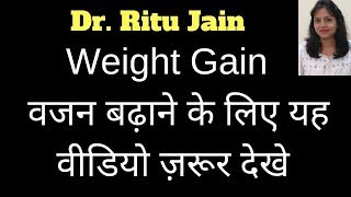 How to Gain Weight Fast,Avena sativa & Alfalfa  mother tinchers potency,dose for weight gain